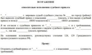 Заявление об отмене судебного приказа о взыскании долга жкх образец