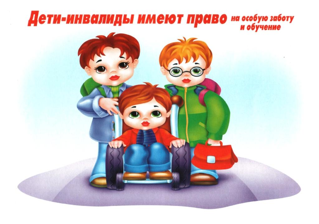 Права ребенка на образование и мед помощь