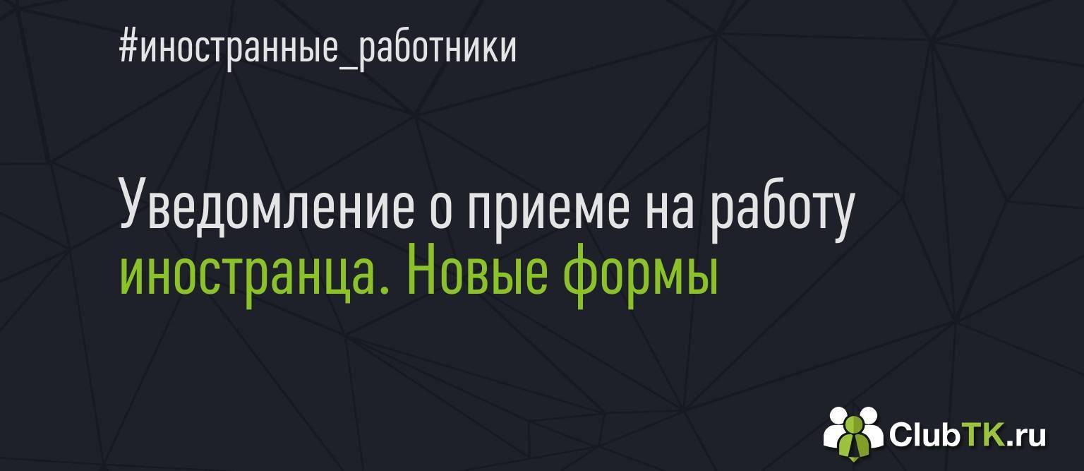 Нужно ли уведомлять о приеме на работу киргиза