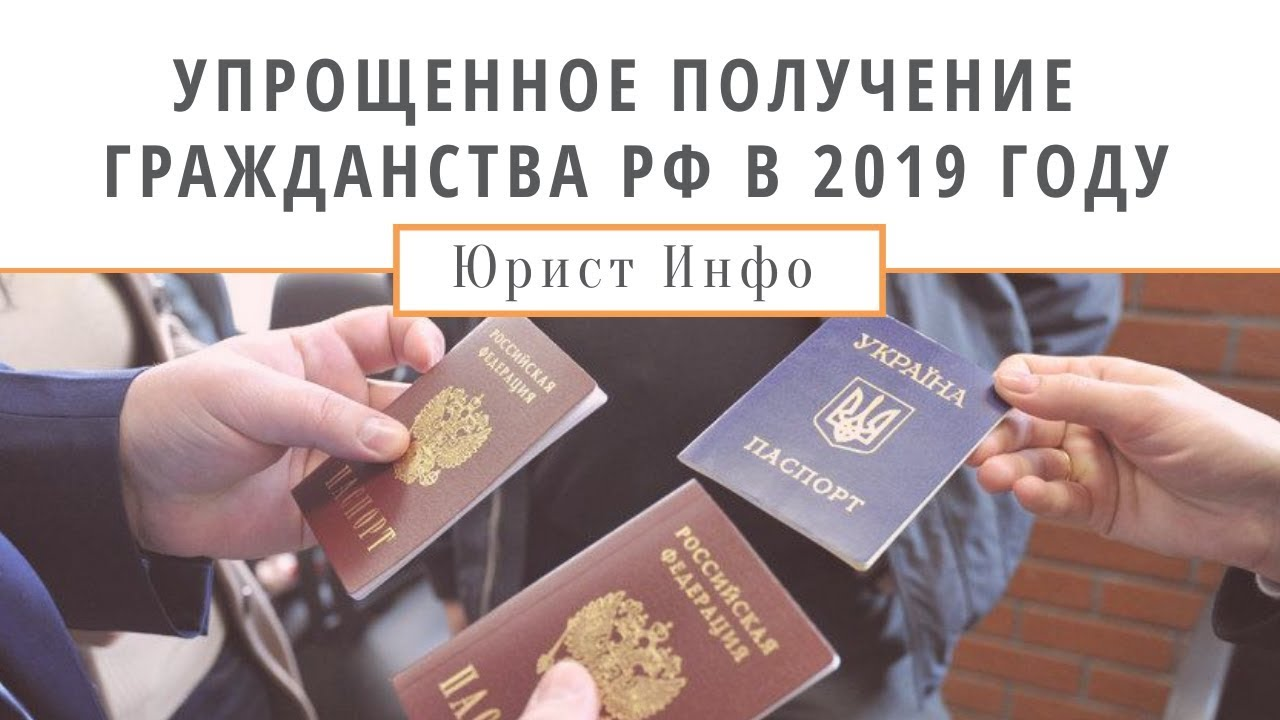 Как получит гражданство рф гражданам молдовы если отец гражданин