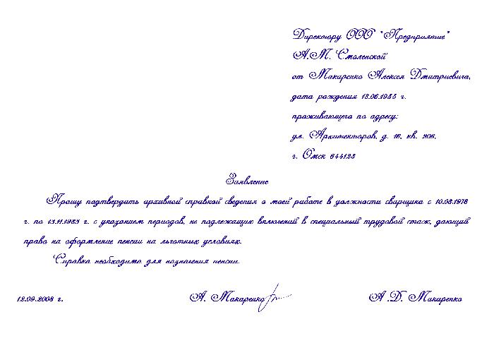 Заявление о предоставлении расчета пенсии образец