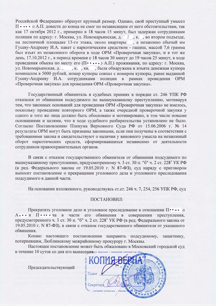 Ук рф статья 228 часть 2