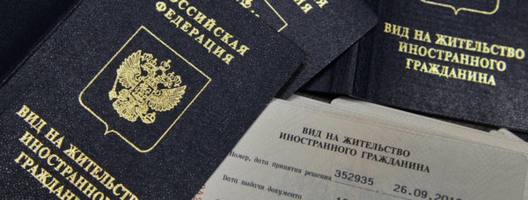 Вид на жительство для пенсионеров в россии