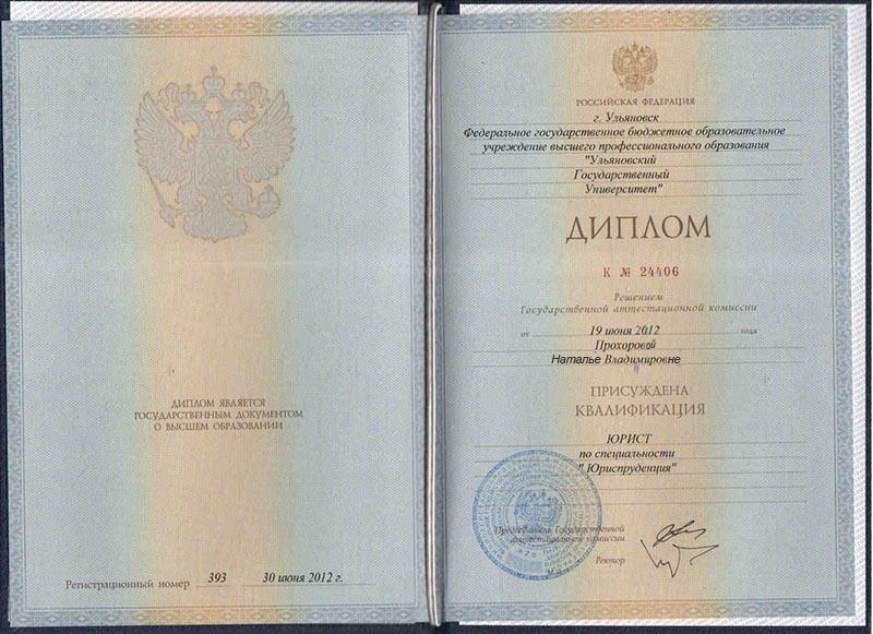 Прохорова Наталья Владимировеа - юрист сайта