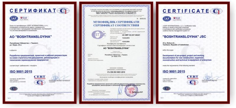 Сертификат ISO: рынок, преимущества, подготовка документов