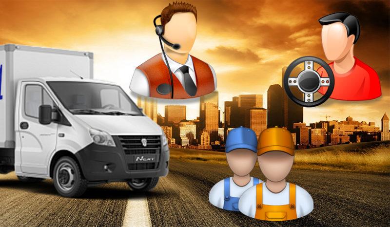Перевозка груза транспортной компанией: порядок доставки, маршрут